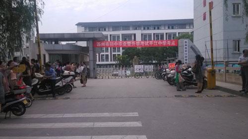 2013年苏州中考考点平江中学
