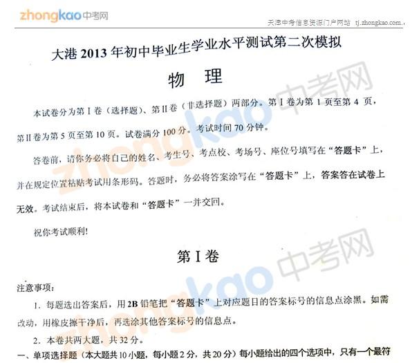 2013年天津大港区中考二模物理试题
