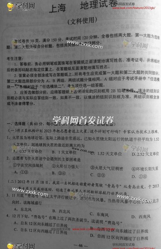 2011广东高考数学_2013年上海高考地理试题(真题)_高考网