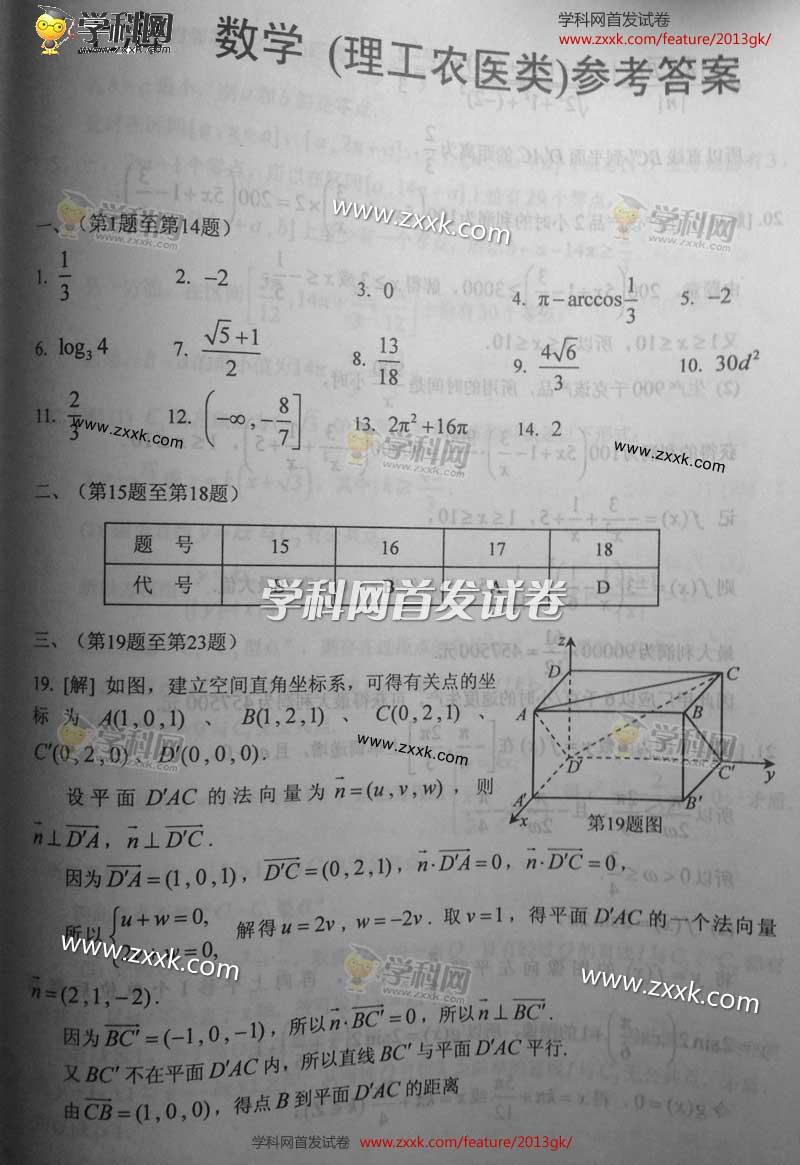 2013年上海高考数学(理)试题答案