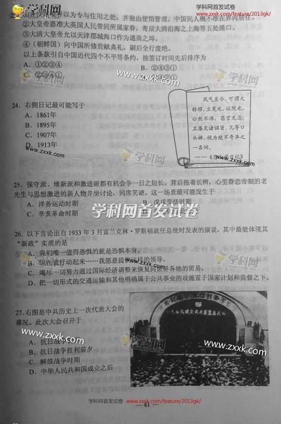 2013广东作文题目_2013年上海高考历史试题(真题)(5)_高考网
