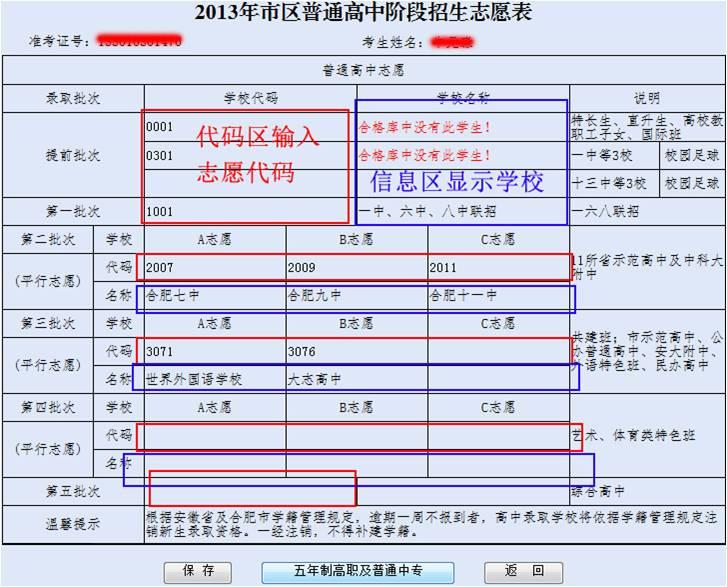 2013合肥中考志愿填报指导手册(4)