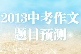 2013北京中考作文题目预测