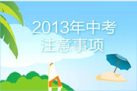 2013北京中考注意事项