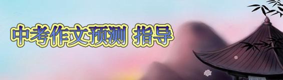 2013北京中考作文预测及指导