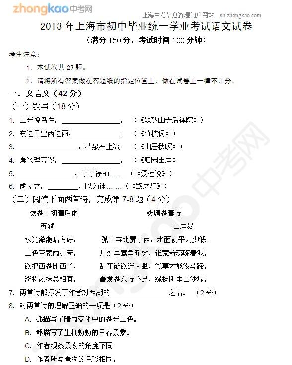 2013年上海市学业毕业考试初中统一老师试卷语文体育内乡初中图片