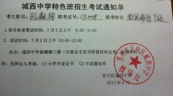 苏州城西中学特色班招生考试准考证