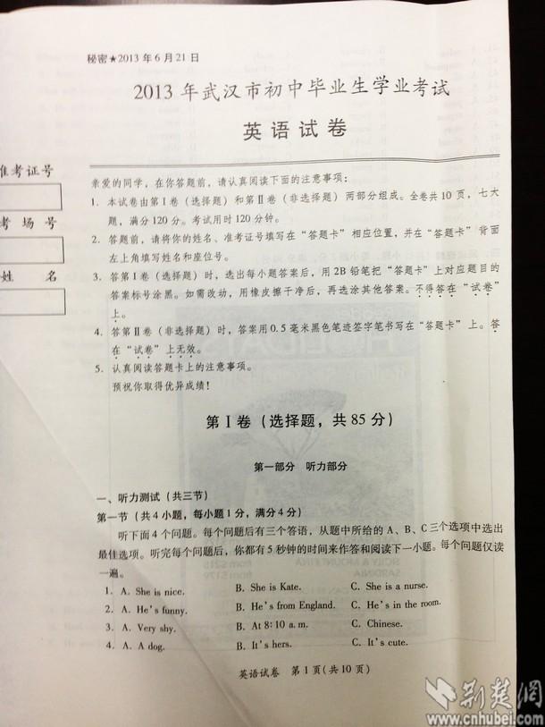 2013武汉中考英语,2013武汉中考,2013武汉中考答案
