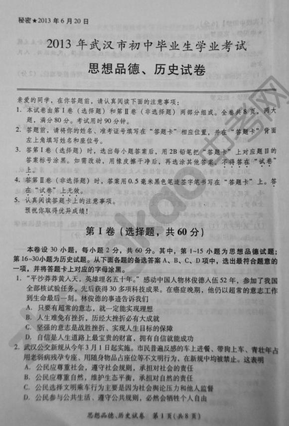 2013武汉中考思品历史,2013武汉中考,2013武汉中考答案