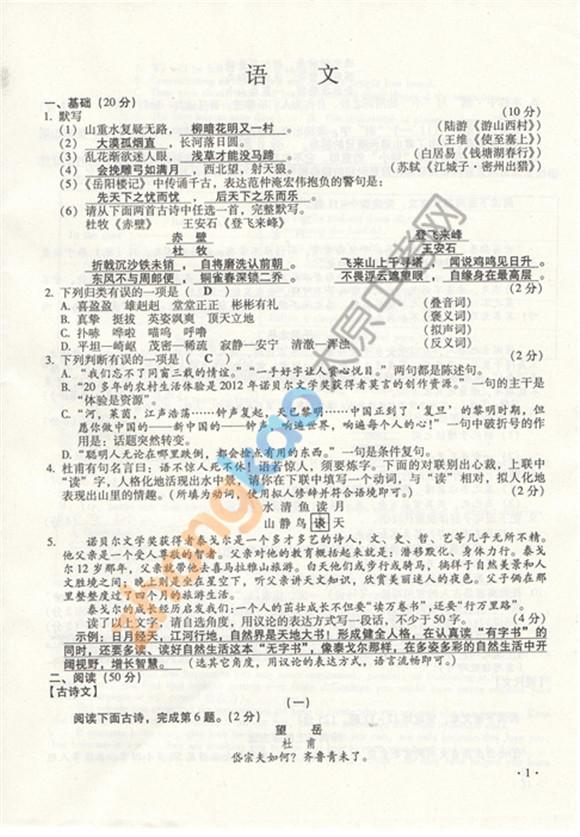 2013山西中考语文答案