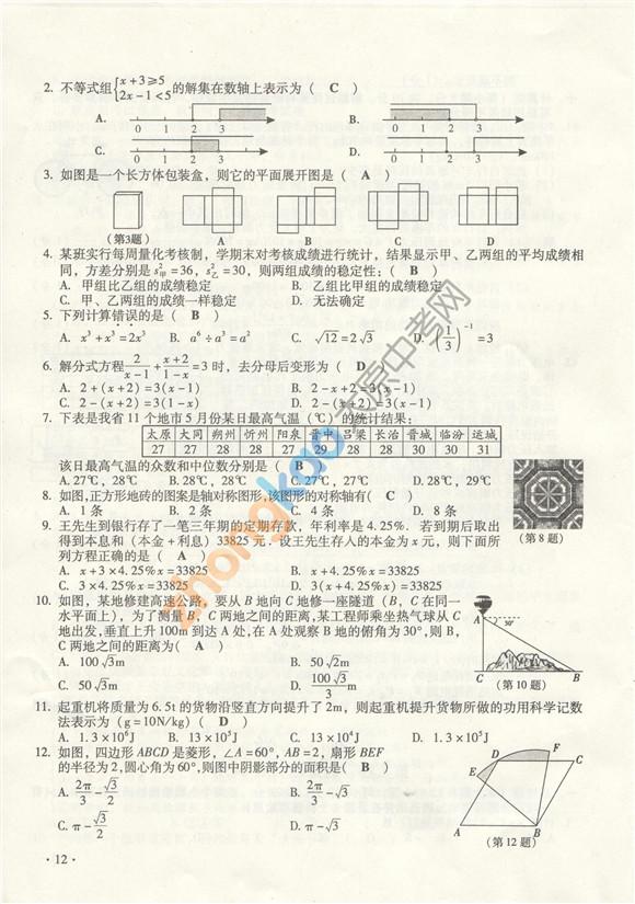 2013山西中考数学答案