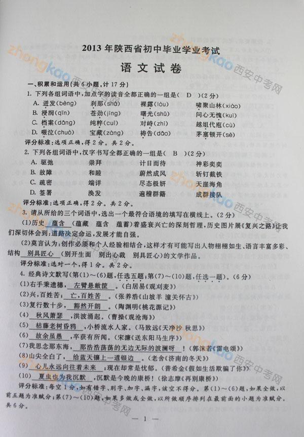 2013西安中考 语文 真题 答案