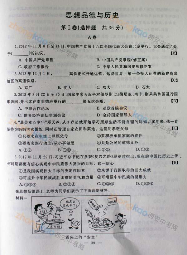 2013西安中考 中考真题 历政答案
