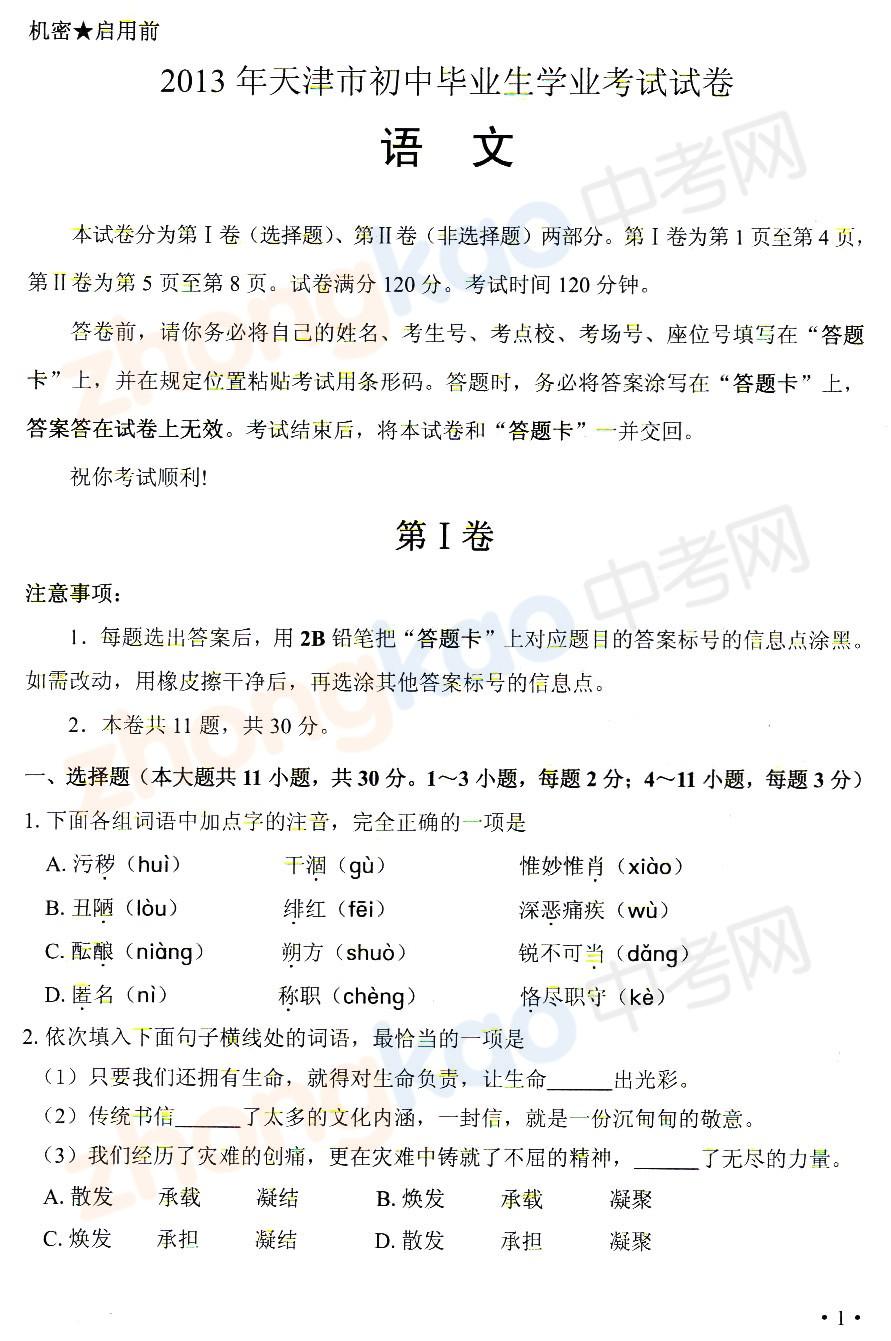 2013年天津中考语文试题及答案