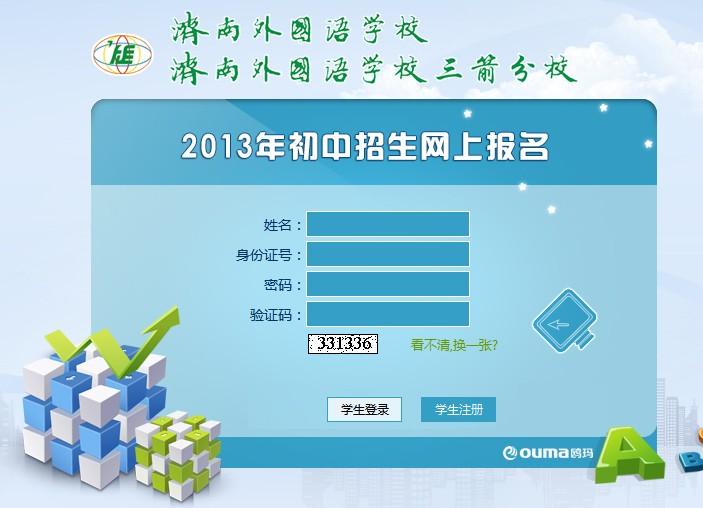 济南外国语网上报名系统