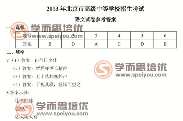 2013北京中考语文试题答案