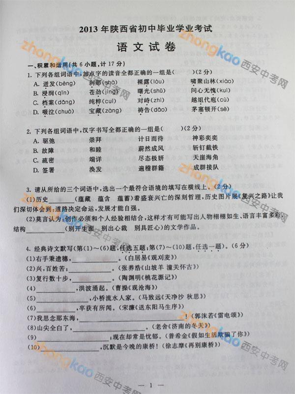2013西安中考 语文真题 西安中考语文答案