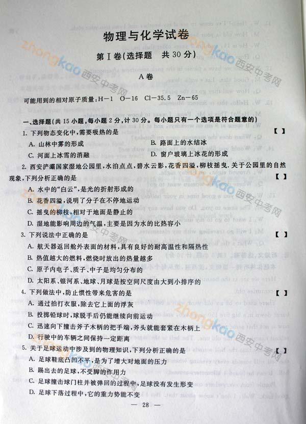 2013中考 中考真题 西安中考真题 理化真题