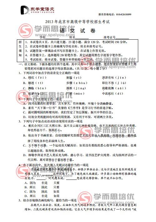 2013北京中考语文试题
