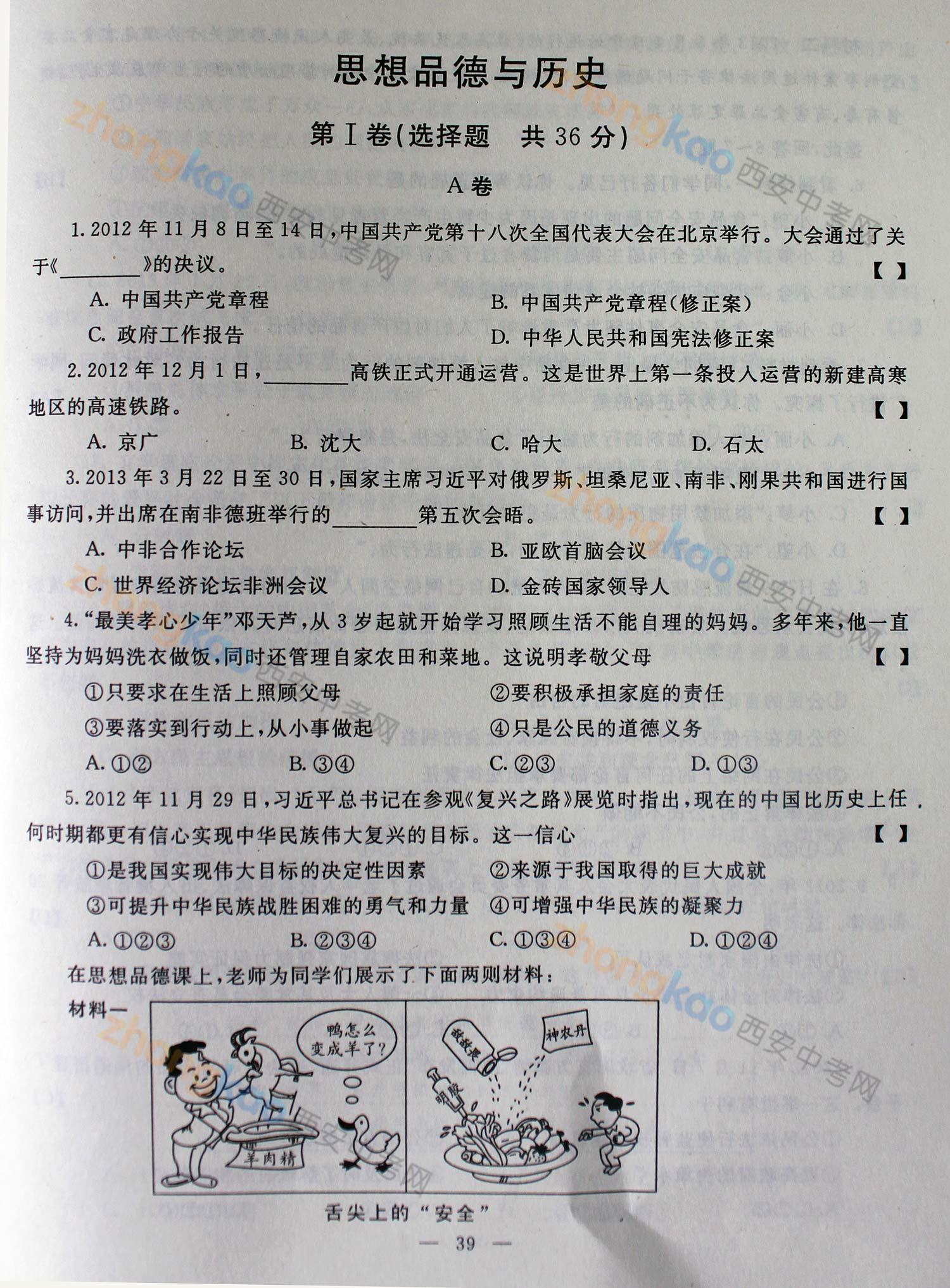 2013中考 中考真题 西安中考真题 史政真题