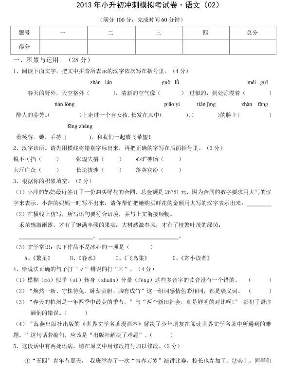 2013年广州小升初冲刺模拟试题02-语文(含答案)