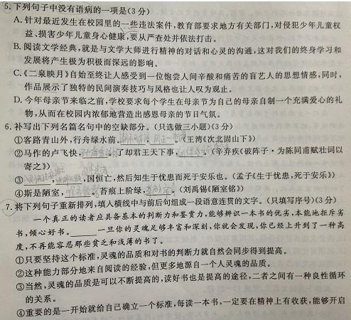 2013杭州中考语文试题和答案(已发布)(2)