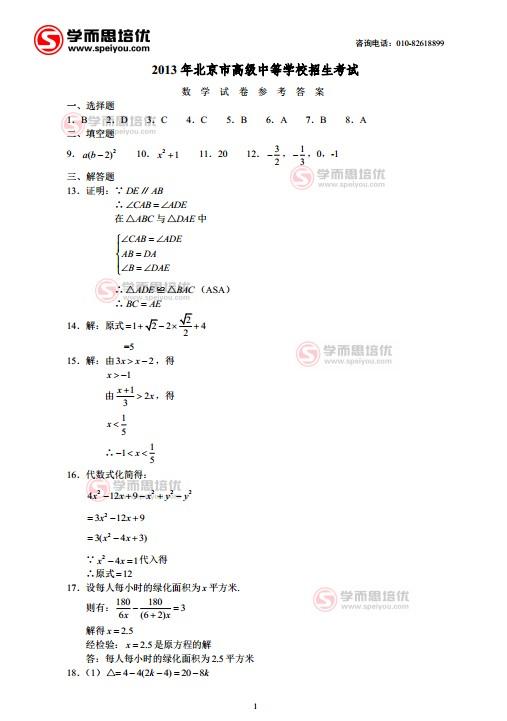 2013年北京中考数学试题答案公布