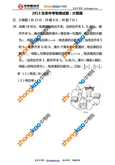 2013北京中考物理试题:计算题