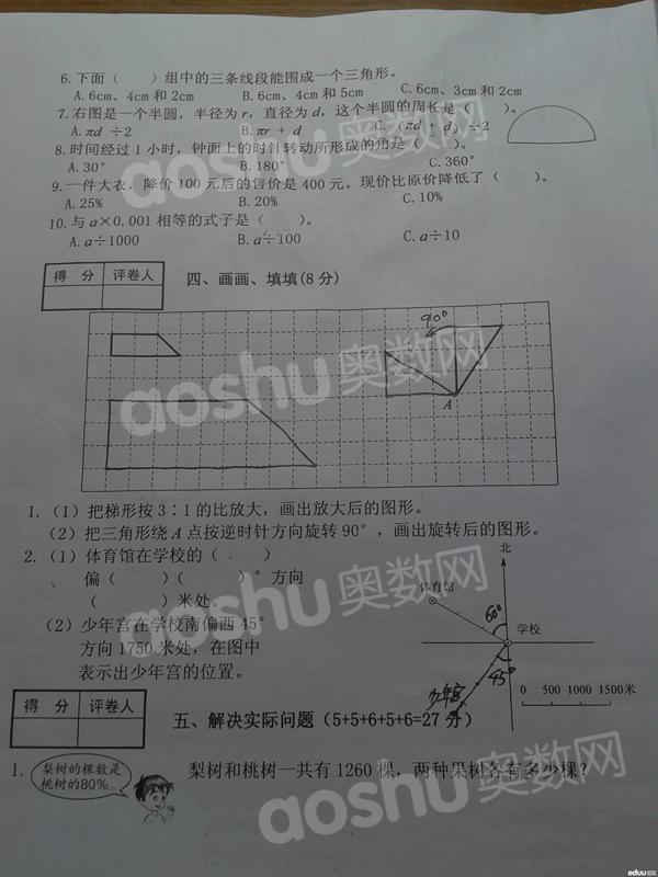 2013合肥市蜀山区小升初数学试卷(毕业试卷)(4)