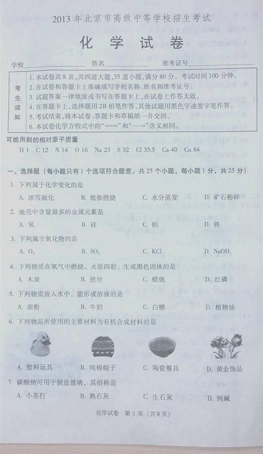 2013年北京中考化学试题公布