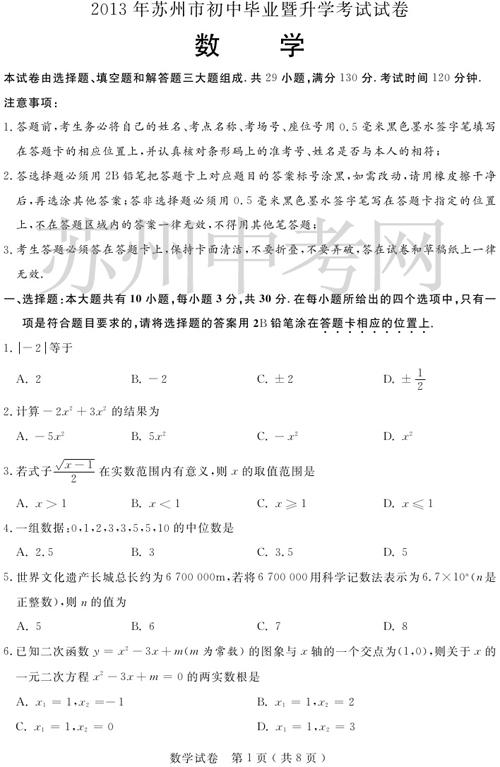 2013年苏州中考数学试题及答案