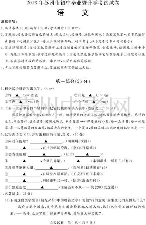 2013年苏州中考语文试题及答案