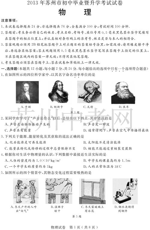 2013苏州中考物理试题及答案