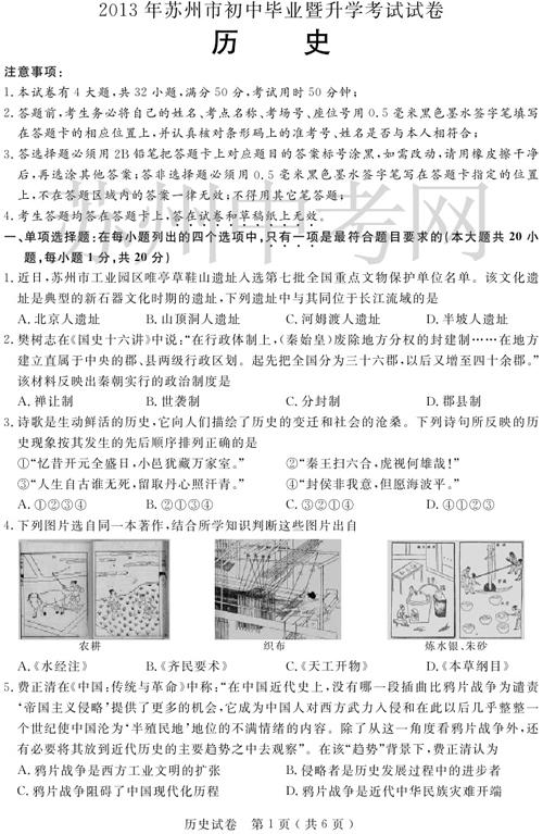 2013年苏州中考历史试题