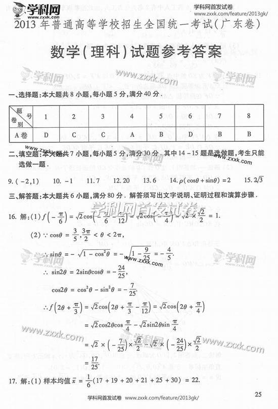 2013年广东高考数学(理)试题答案