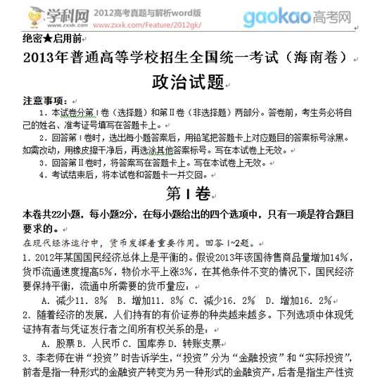 2013年海南高考政治试题(真题)