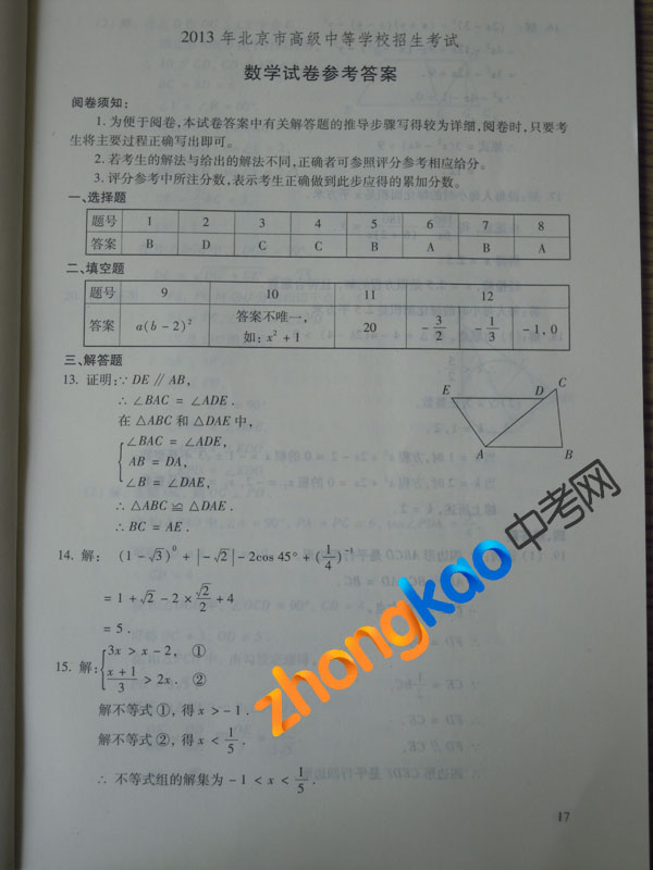 2013北京中考数学试题答案(官方版)