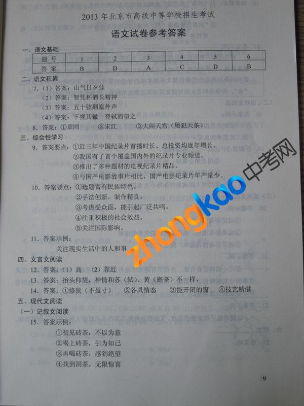 2013北京中考语文试题答案(官方版)
