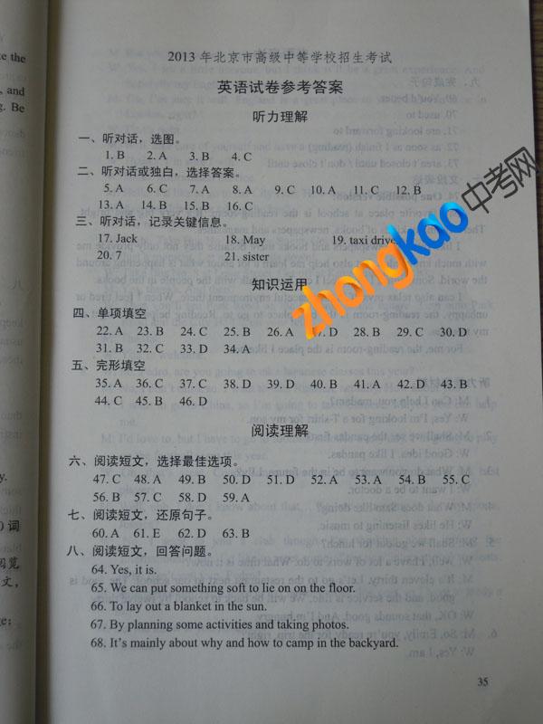 2013北京中考英语试题答案(官方版)