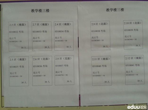 2013沈阳中考同泽高中考场教室示意图