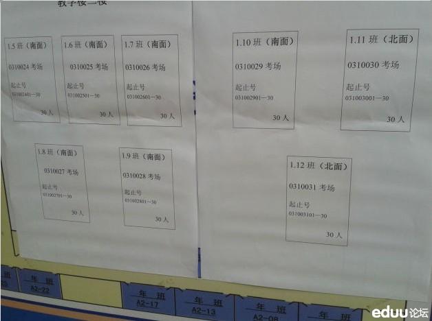 2013沈阳中考同泽高中教室考场示意图高中物理场图片