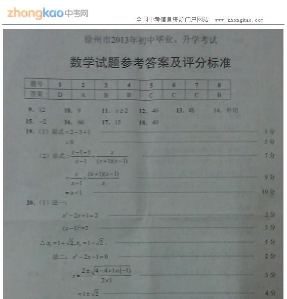 2013徐州中考数学试题答案
