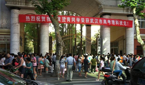 武汉外国语学校,2013外校高考成绩