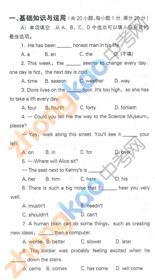 2013年沈阳中考英语试题