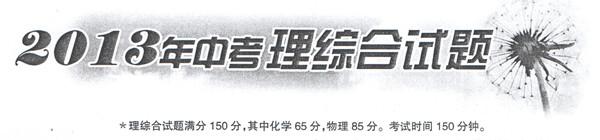 2013年沈阳中考化学试题