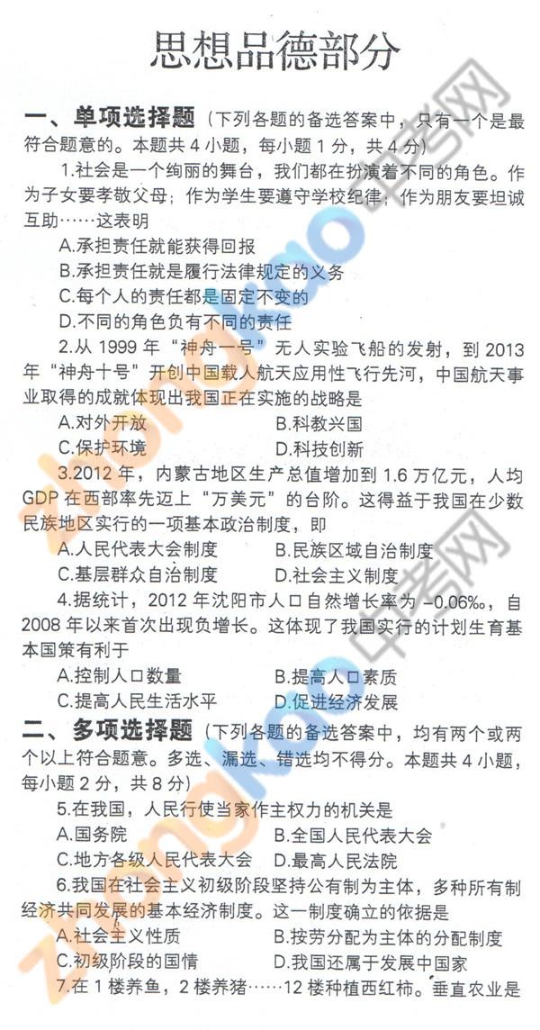 2013年沈阳中考思想品德试题