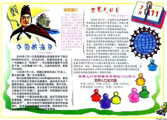 关于人口的手抄报_说普通话做文明人手抄报