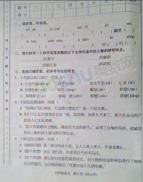 2012-2013年海珠区第二学期五年级语文期末试题1