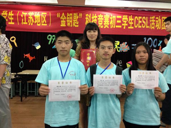 省锡中实验学校获金钥匙科技竞赛团体赛一等奖