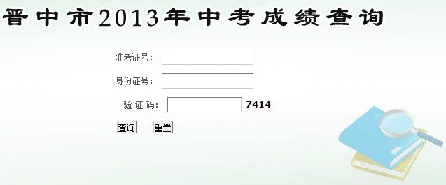 中考成绩查询2013_2013年晋中市中考成绩查询入口_2013_中考网